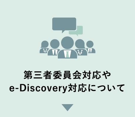 第三者委員会対応やe-Discovery対応について