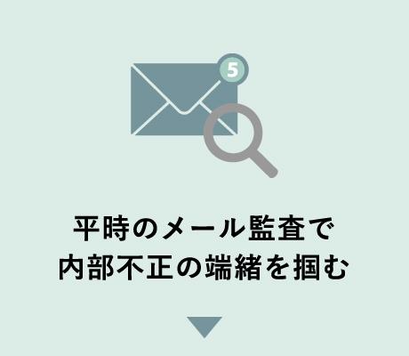 平時のメール監査で内部不正の端緒を掴む